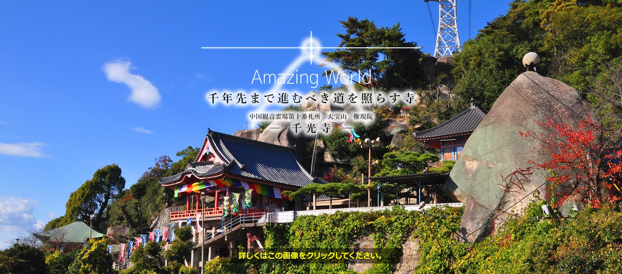 「尾道(千光寺)」の画像検索結果
